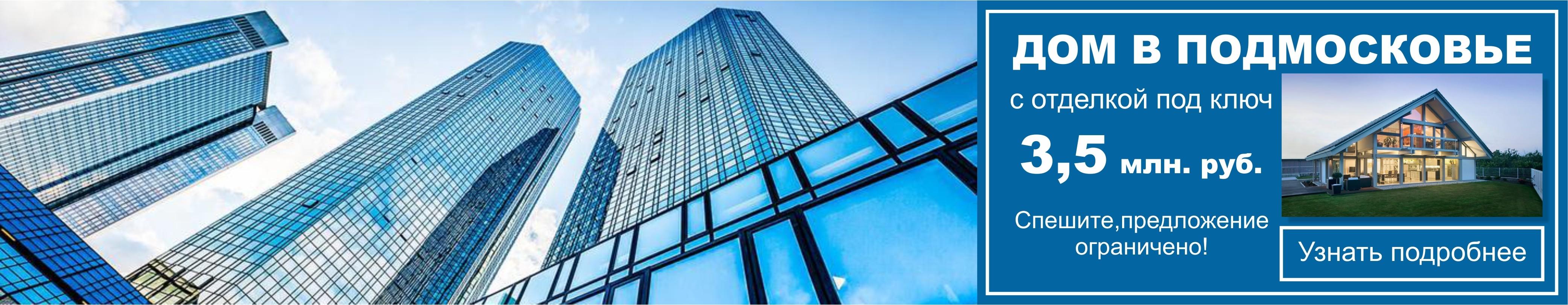 Агентство недвижимости в Москве